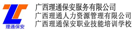 南宁理通保安服务有限公司